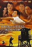 アメリカンパスタイム 俺たちの星条旗[DVD]