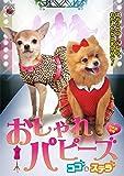 おしゃれパピーズ ココ&ステラ [DVD]