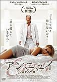 アンニュイ~倦怠の季節~ [DVD]