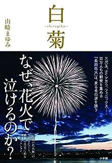 白菊-shiragiku-: 伝説の花火師・嘉瀬誠次が捧げた鎮魂の花