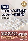 2014OECDモデル租税条約コメンタリー逐条解説