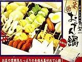 宴楽 角型おでん鍋(仕切り付)