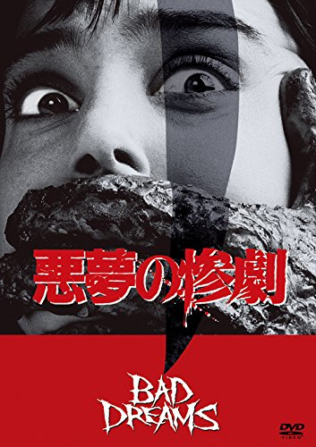 悪夢の惨劇 [DVD]