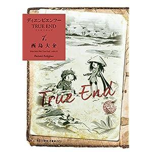 ディエンビエンフー TRUE END : 1 (アクションコミックス) [Kindle版]