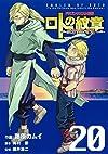 ドラゴンクエスト列伝 ロトの紋章~紋章を継ぐ者達へ~(20) (ヤングガンガンコミックス)