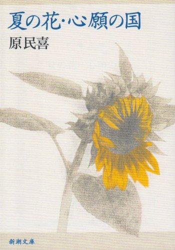 夏の花・心願の国
