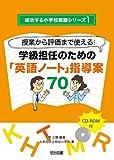 授業から評価まで使える!学級担任のための「英語ノート」指導案70 (成功する小学校英語シリーズ)