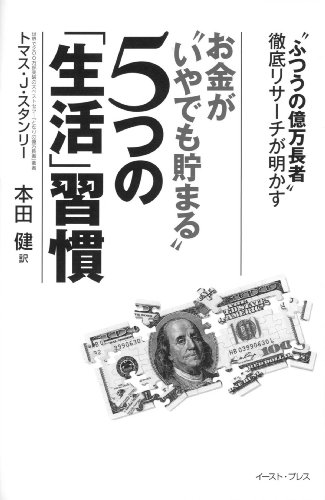 """「ふつうの億万長者」徹底リサーチが明かす お金が""""いやでも貯まる""""5つの「生活」習慣 (East Press Business)"""