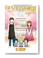 はなまる幼稚園(11)(完) (ヤングガンガンコミックス)