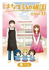 山本先生の恋の行方とブルマ姿を描く「はなまる幼稚園」最終11巻