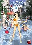 地球の放課後(1) (チャンピオンREDコミックス)