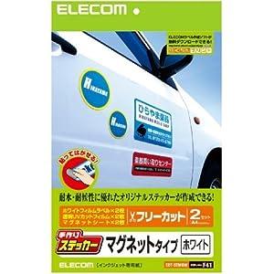 ELECOM 手作りステッカー マグネットタイプ A4サイズ 2枚入り ホワイト EDT-STMGW