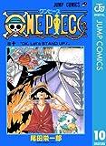 ONE PIECE モノクロ版 10 (ジャンプコミックスDIGITAL)