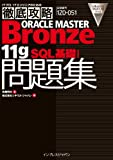 徹底攻略ORACLE MASTER Bronze 11gSQL 基礎I問題集[1Z0-051J]対応