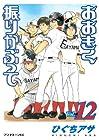 おおきく振りかぶって 第12巻 2009年06月23日発売