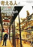 考える人 2010年 11月号 [雑誌]