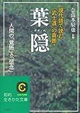 葉隠 (知的生きかた文庫)