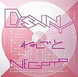 DESTINY(初回生産限定盤)(DVD付)