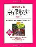 週末を楽しむ京都散歩 2011年版―麗しき都の情景、四季が彩る街を歩く52コース (SEIBIDO MOOK)