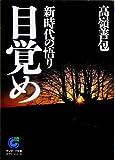新時代の悟り 目覚め (サンマーク文庫)