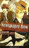 Newspaper Row[ニュース゛ヘ゜ーハ゜ーロウ] (ドルチェノベルズ)