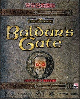 Baldur's Gate 完全日本語版