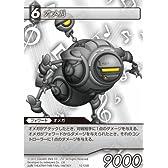 ファイナルファンタジー FF-TCG オメガ 10-125R [おもちゃ&ホビー]