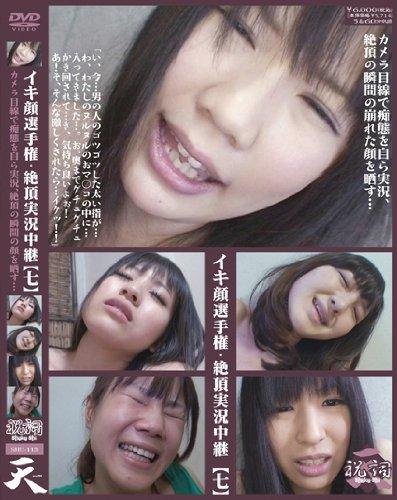 イキ顔選手権・絶頂実況中継【七】 [DVD]