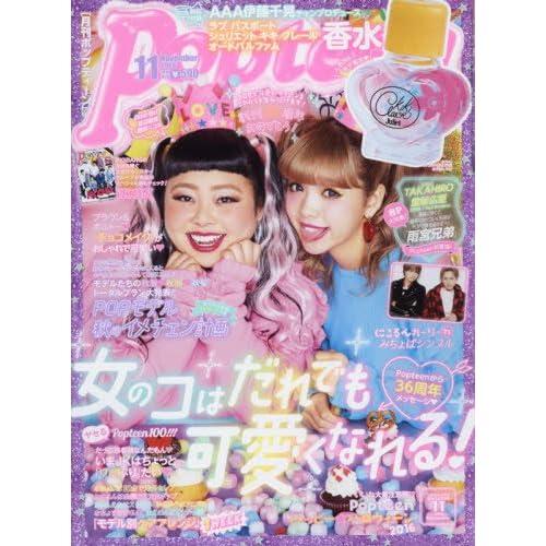 Popteen(ポップティーン) 2016年 11 月号 [雑誌]