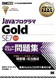 オラクル認定資格教科書 Javaプログラマ Gold SE 7 スピードマスター問題集 (EXAMPRESS)