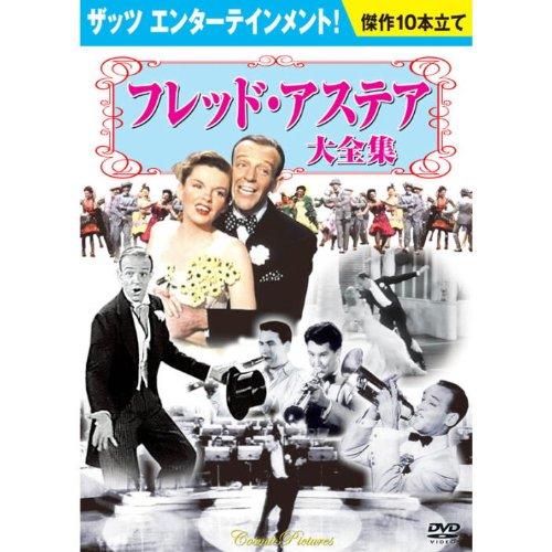フレッド・アステア大全集 ( DVD 10枚組 ) BCP-031