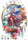 Artbook: Nao Tsukiji Illustrations - NOSTALGIA