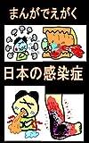 まんがでえがく 日本の感染症 (jまんがでえがく 微生物学)