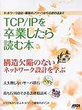 TCP/IPを卒業したら読む本―トラブルから学ぶネットワーク構築/失敗しないサーバ (アスキームック)