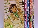 ムショ医 コミック 全5巻完結セット (芳文社コミックス)