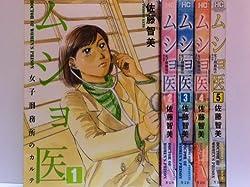ムショ医 コミック 1-5巻セット (芳文社コミックス)