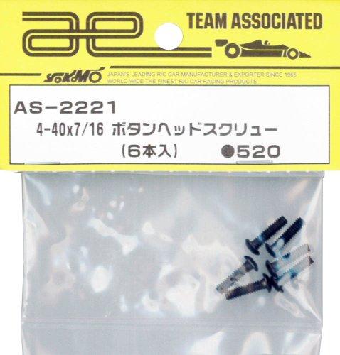 AS−2221 4−40x7/16 ボタンヘッドスクリュー