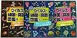 のぞいてみようウイルス・細菌・真菌図鑑(全3巻)
