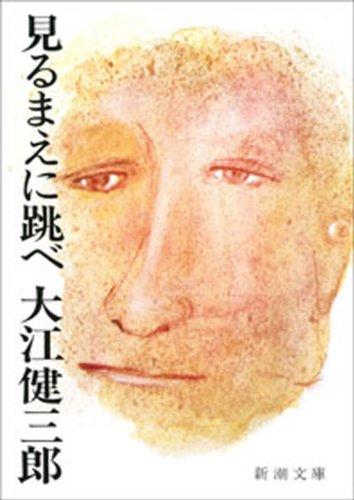ノーベル 文学 賞 大江 健三郎