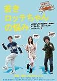 青春H2 若きロッテちゃんの悩み[DVD]