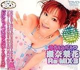 元気をあげる 瀬奈梨花Re-MIX 3 [DVD]