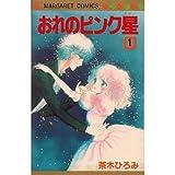 おれのピンク星 / 茶木 ひろみ のシリーズ情報を見る