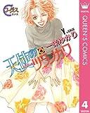 天使のツラノカワ 4 (クイーンズコミックスDIGITAL)