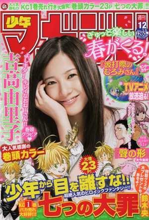 週刊少年マガジン 2013年3月6日号 No.12