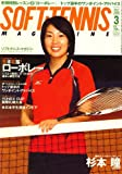 SOFT-TENNIS MAGAZINE (ソフトテニス・マガジン) 2008年 03月号 [雑誌]