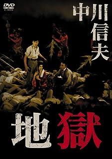 地獄(1960)