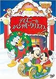 ディズニーのスペシャル・クリスマス [DVD]
