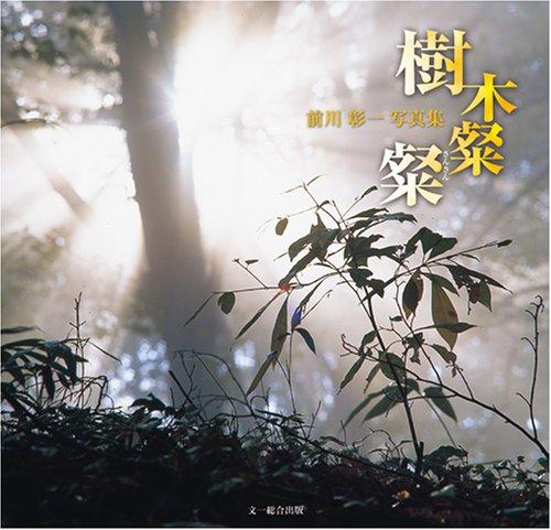 樹木粲粲―前川彰一写真集