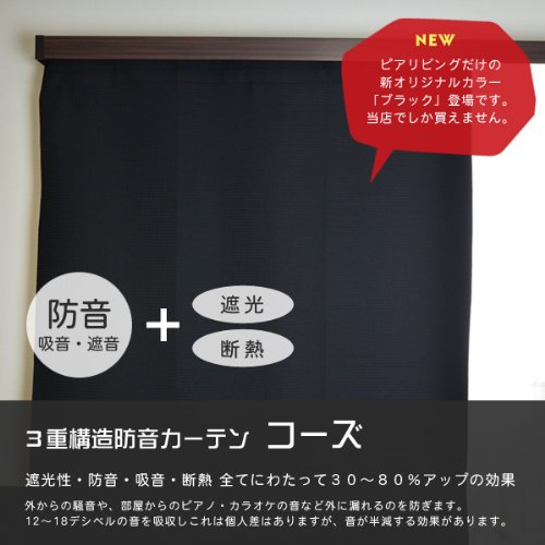 防音カーテン コーズ 巾110×高さ200cm【2枚組】ブラック(ピアリビングオリジナル)