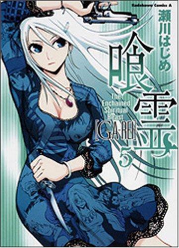 喰霊 5 (5) (角川コミックス・エース 160-5)